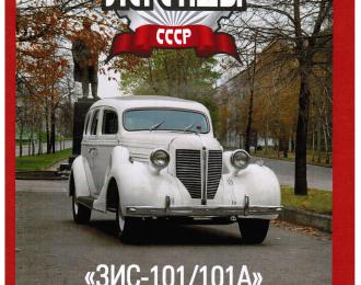 Журнал Автолегенды СССР22 - ЗИS-101/101А