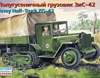 Сборная модель Армейский вездеход ZIS-42