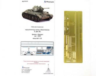 Фототравление для Т-34-76 (Надгусеничные полки)