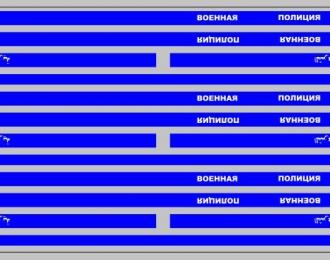 Набор декалей Военная полиция (Сирия), синие (200х70)
