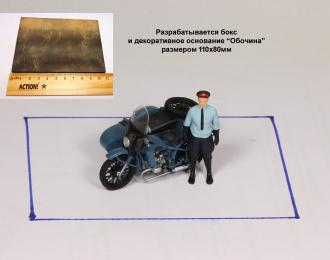 М-61 и автоинспектор (композиция)