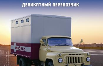 """ГЗСА-893А """"Мебель"""", Легендарные Грузовики СССР 42"""