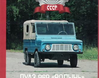 """Журнал Автолегенды СССР 70 - ЛУАЗ-969 """"Волынь"""""""