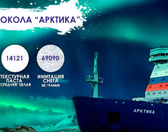 """Набор эффектов для имитации льда и снега для ледокола """"Арктика"""""""