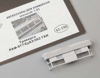 Траверса РАФ-977\ЕрАЗ-962 ГАИ (198)
