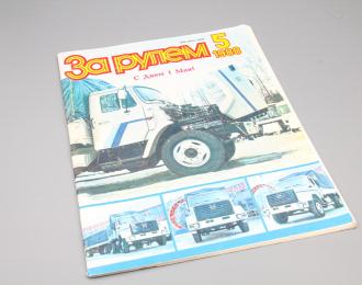 "Журнал ""За рулем"" - 5 1988"