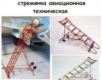 стремянка авиационная техническая №1