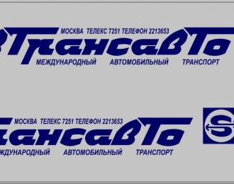 Набор декалей Совтрансавто для МАЗ-5205 (вариант 5) (100х290), синий