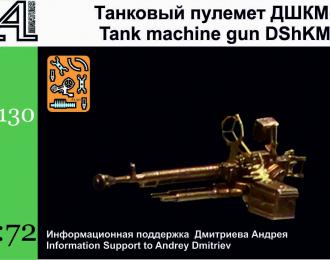 Сборная модель Пулемет ДШКМт (латунь)