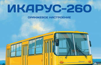 IKARUS-260, Наши автобусы 4