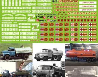 Набор декалей для бензовозов, 145х198
