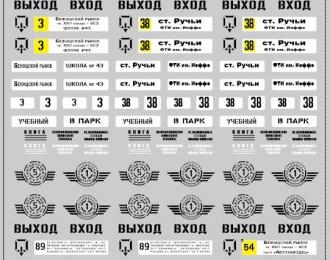 Набор декалей Автобусные парки, маршрутные таблички (100х140)