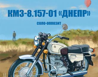 """КМЗ-8.157-01 """"Днепр"""", Наши мотоциклы 14"""