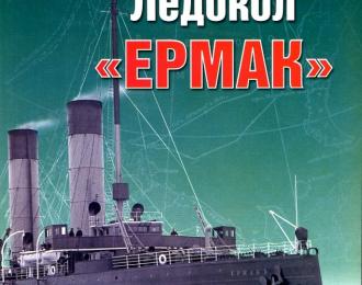Книга «Ледокол «Ермак»» - Кузнецов Н.