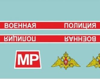 Декаль для УАЗ-469/31512 Военная полиция (Сирия)
