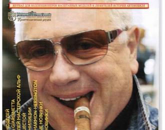 Журнал Автомобильный Моделизм 6/2010