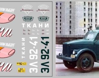 """Набор декалей 0245 Фургон """"Ткани"""" (100х70)"""