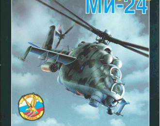 Книга «Боевой вертолет Ми-24» - Секач Н.