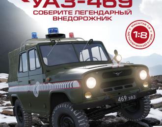 УАЗ-469, выпуск 50