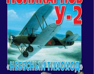 """Книга """"Поликарпов У-2. Небесный тихоход"""" - Маслов М."""