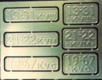 Фототравление Комплект номерных знаков для моделей 1:24