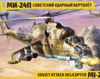 Сборная модель Советский ударный вертолет Ми-24П