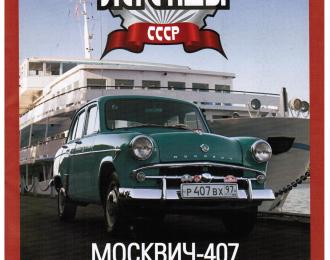 Журнал Автолегенды СССР 1 - МОСКВИЧ 407