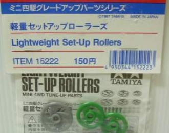 Облегченный набор роликов диаметром 14, 16, 19 мм по 2шт