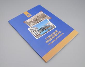 Журнал Тульский Троллейбус: Страницы истории