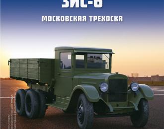 ZIS-6 бортовой, Легендарные Грузовики СССР 17