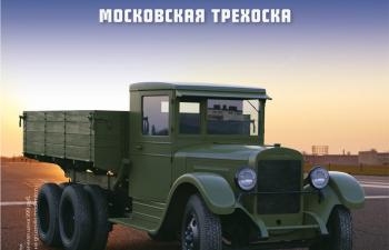 ЗИS-6 бортовой, Легендарные Грузовики СССР 17