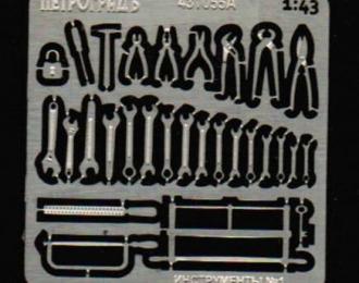 Фототравление Набор инструментов No.1 ключи, плоскогубцы, кусачки и др. (нержавейка)
