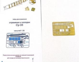 Фототравление Российский палубный истребитель Су-33 (Лестница и упорные колодки)