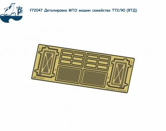 Фототравление Деталировка МТО машин семейства Т-72 / Т-90