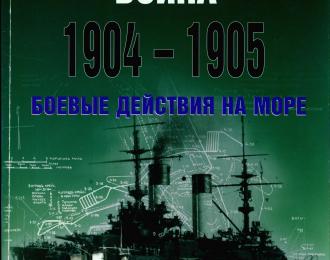 Книга Русско-японская война. 1904-1905. Боевые действия на море.