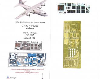 Набор фототравления для C-130 Hercules (пилотская кабина) от Звезды