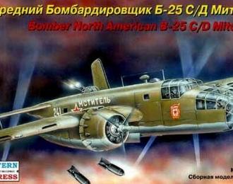 Сборная модель Американский бомбардировщик North American B-25C / D Mitchell