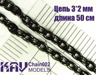 Цепь 3*2 мм (50 cм)