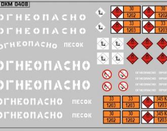Набор декалей Надписи Огнеопасно, знаки и полосы белый (100х70)