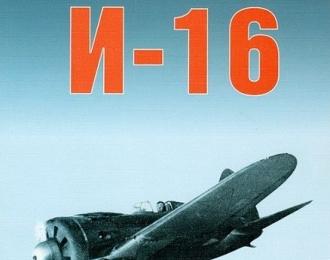 Истребитель И-16. Михаил Маслов