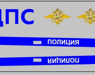 Набор декалей ДПС/Полиция для Priora универсал (ранний), вариант 1