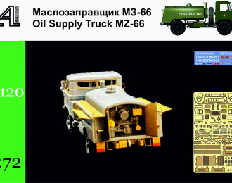 Сборная модель Маслозаправщик МЗ 66