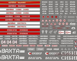 (Уценка!) Набор декалей для КУНГов и аварийных служб, 210x148
