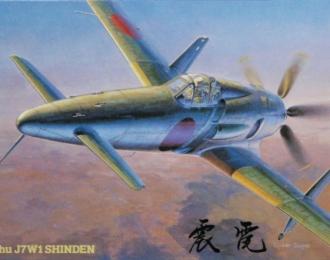 (Уценка!) Cамолет J7W1 Shinden