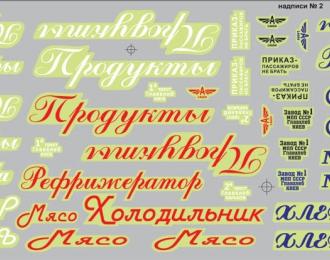 Набор декалей для Надписи и эмблемы для фургонов вариант №2, 190х80