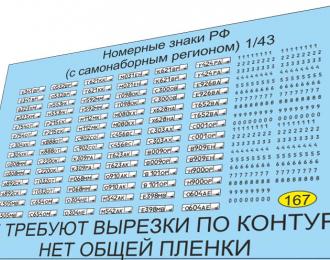Набор декалей Номерные знаки РФ (самонаборный регион)
