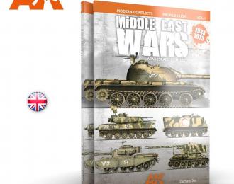 """Книга на английском языке """"Middle East War 1948-1973 vl.1"""""""
