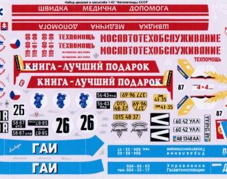 Набор декалей Автолегенды СССР 2 (сборный), 200х70