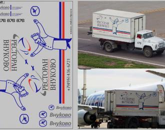 Набор декалей Аэропорты (полосы, надписи, логотипы), вариант 8 (200х70)