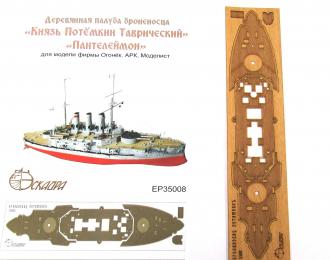 """Палуба броненосца """"Потёмкин"""" (Огонёк, АРК, Моделист)"""